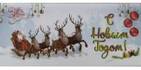 Новогодняя обертка Дед мороз на санях к чаю 180 гр.