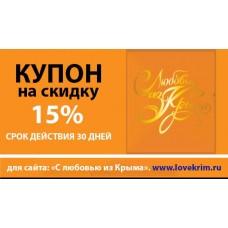 Купон на скидку 15% от www.lovekrim.ru