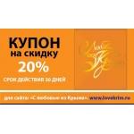 Купон на скидку 20% от www.lovekrim.ru