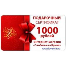 Подарочный сертификат на 1000 рублей от www.lovekrim.ru