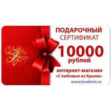 Подарочный сертификат на 10000 рублей от www.lovekrim.ru