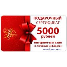 Подарочный сертификат на 5000 рублей от www.lovekrim.ru