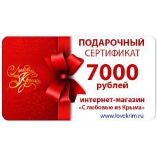 Подарочный сертификат на 7000 рублей от www.lovekrim.ru